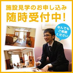 名古屋市緑区の介護付有料老人ホーム ラ・プラスの施設見学