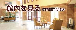 名古屋市緑区の介護付有料老人ホーム ラ・プラスの館内を見る