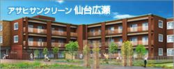 アサヒサンクリーン仙台広瀬