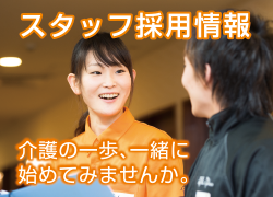 名古屋市緑区の介護付有料老人ホーム ラ・プラス スタッフ情報